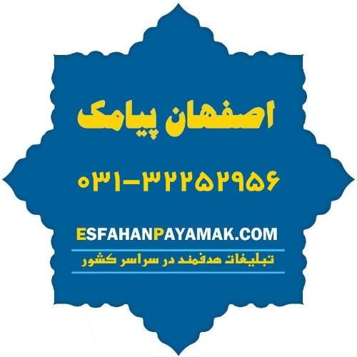 پنل ارسال اس ام ای در مشهد و شیراز