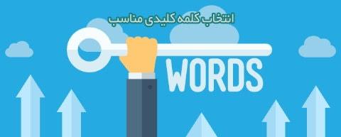 انتخاب کلمه کلیدی در بهینه سازی سایت در اصفهان